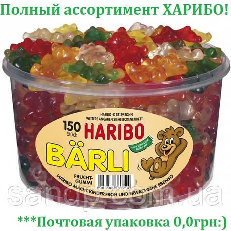 Желейные конфеты Большие Медведи Харибо Haribo  1200гр.150шт, фото 2