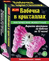 """Набор для опытов Магические животные """"Бабочка в кристаллах"""" 0266"""