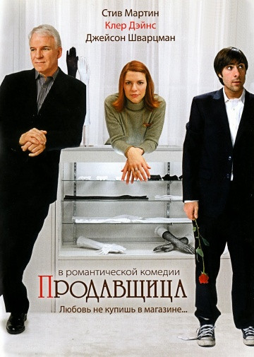 DVD-фильм Продавщица (С.Мартин) (США, 2005)