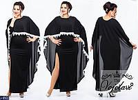 Женское платье в пол  с накидкой(ботал)