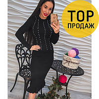 Женский костюм, черного цвета / платье, мягкое, тонкое, с жемчугом, 2018