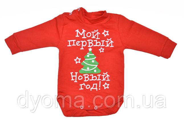 """Детский новогодний боди """"Мой первый Новый год"""" для новорожденных, фото 2"""