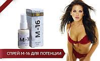 Спрей для эрекции M-16, средство для крепкого стояка, моментальный эффект