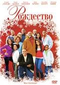 DVD-фильм Рождество (И.Эльба) (США, 2007)