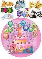 Вафельная картинка с днем рождения 4588