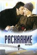 DVD-диск Каяття (Д. Швіммер) (США, 2005)