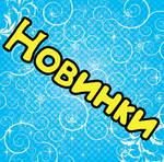 ОБНОВЛЕНИЕ АССОРТИМЕНТА 19.08.2014