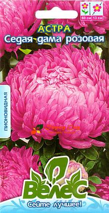 Семена астры Седая дама розовая 0,3г ТМ ВЕЛЕС, фото 2