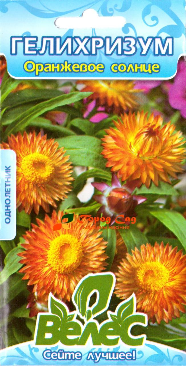 Семена гелихризуму Оранжевое солнце 0,3г ТМ ВЕЛЕС