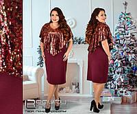 Нарядное женское платье джерси, ткань с пайетками размеры:  54.56.58.60