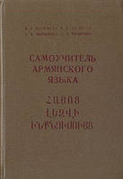 Н. А. Парнасян, Ж. К. Манукян  Самоучитель армянского языка