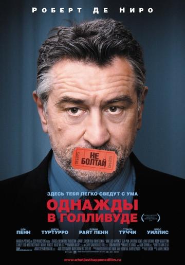 DVD-фильм Однажды в Голливуде (Роберт де Ниро) (США, 2008)