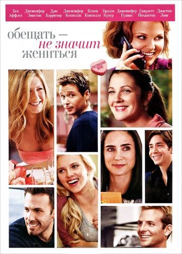 DVD-фильм Обещать - не значит жениться (Бен Аффлек) (2008)