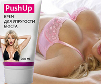 PushUp (Пуш Ап) - крем для увеличения бюста