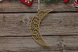 Новорічна іграшка на ялинку різдвяний місяць, фото 2