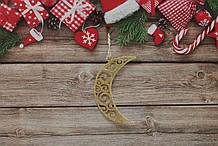 Новорічна іграшка на ялинку різдвяний місяць