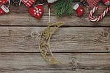 Новорічна іграшка на ялинку різдвяний місяць, фото 4