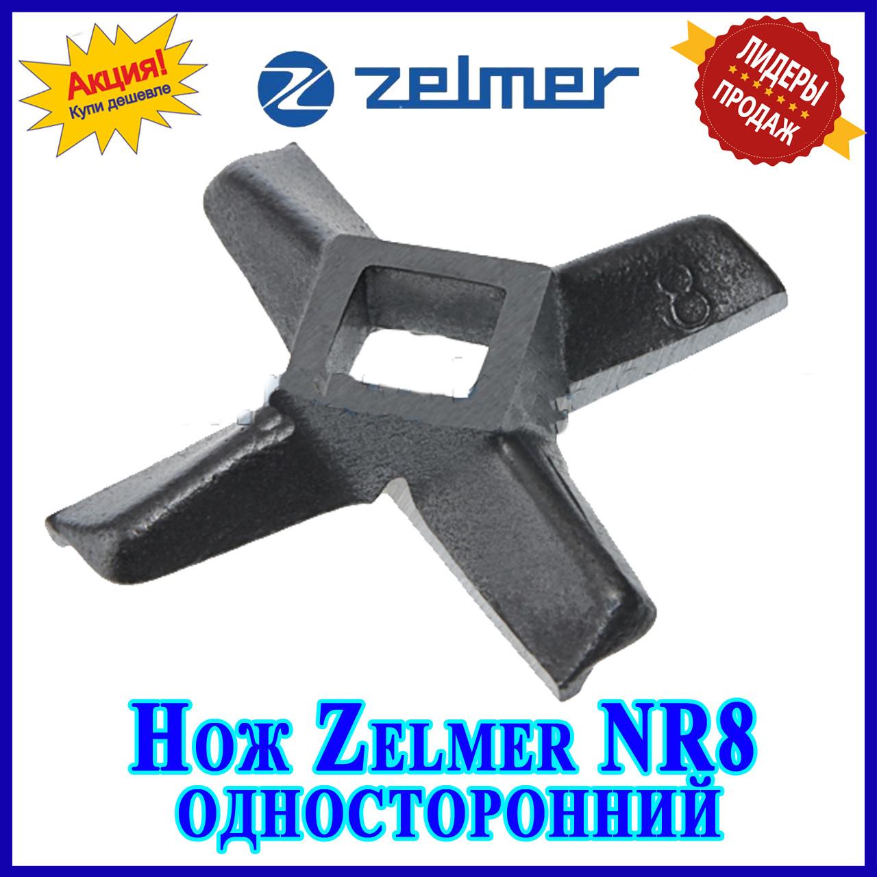 Нож для мясорубки Zelmer NR8 (ОРИГИНАЛ) Односторонний 86.3107 755469 (ZMMA018X) - Запчасти для бытовой техники — b-zip.com.ua в Харькове