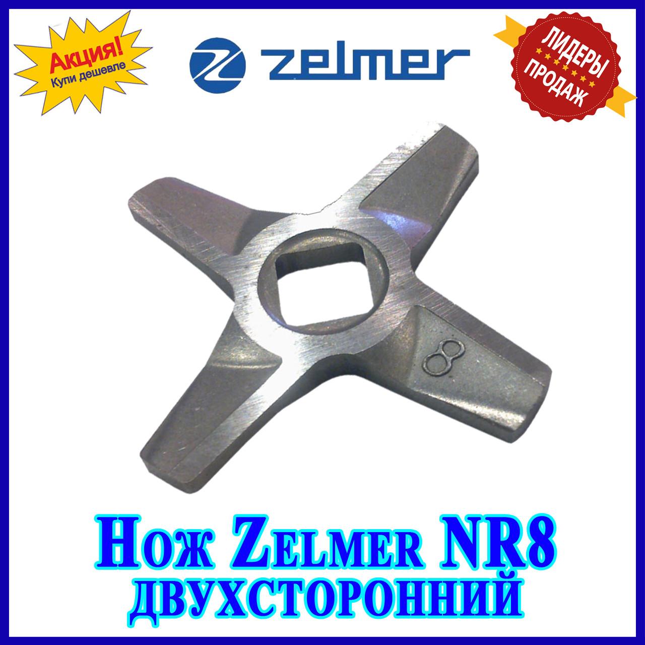 Нож для мясорубки Zelmer NR8 (ОРИГИНАЛ) Двухсторонний 86.3109 632543 (ZMMA128X) - Запчасти для бытовой техники — b-zip.com.ua в Харькове