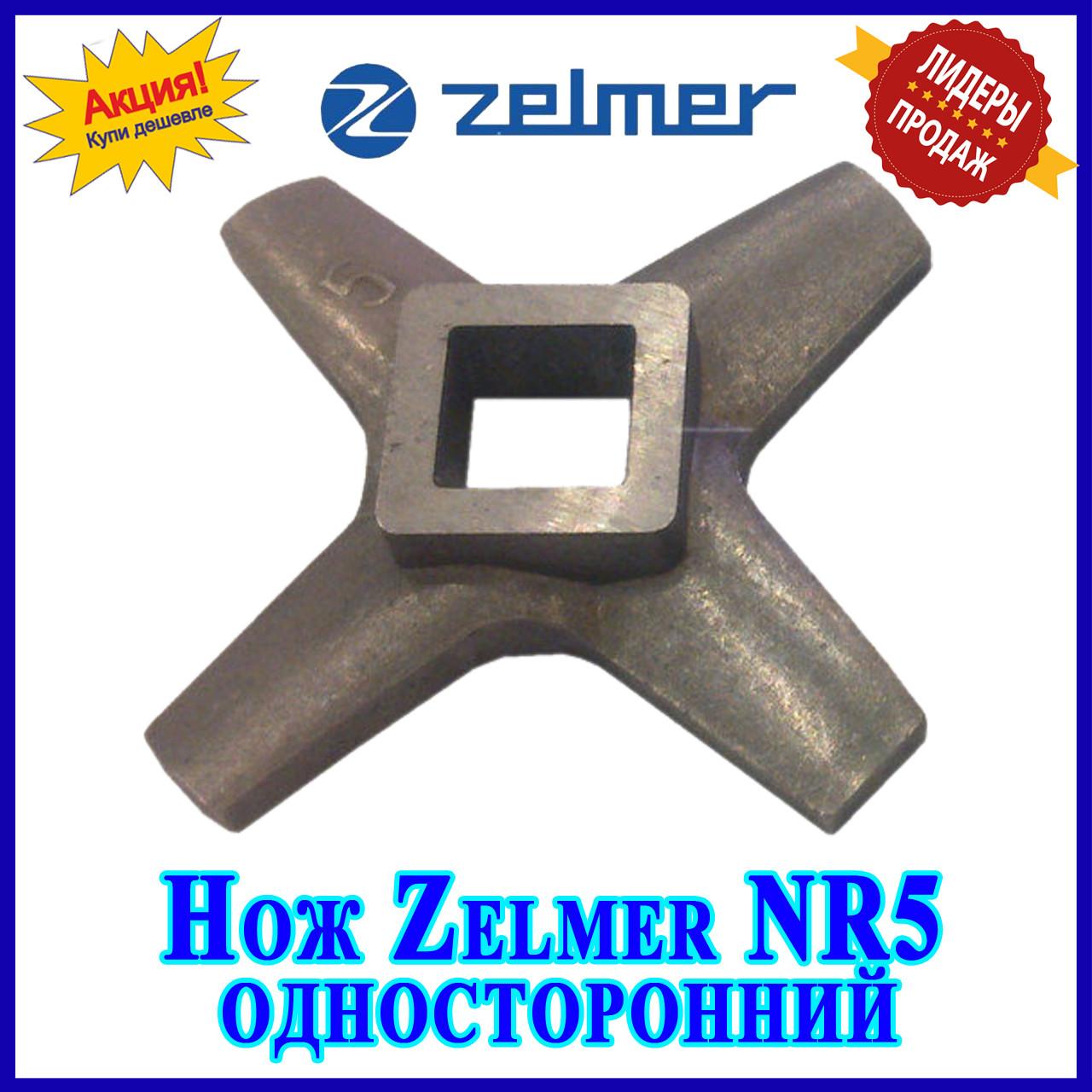 Нож для мясорубки Zelmer NR5 (ОРИГИНАЛ) Односторонний 86.1007 631383 (ZMMA015X) - Запчасти для бытовой техники — b-zip.com.ua в Харькове