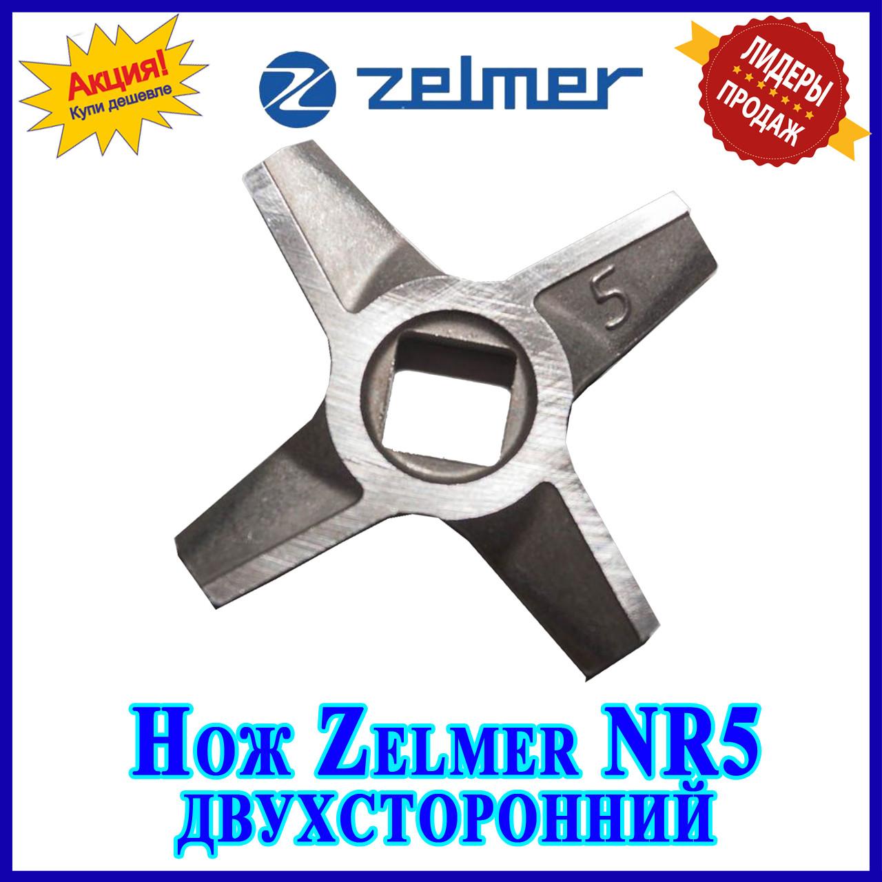 Нож для мясорубки Zelmer NR5 (ОРИГИНАЛ) Двухсторонний 86.1009 631384 (ZMMA025X) - Запчасти для бытовой техники — b-zip.com.ua в Харькове