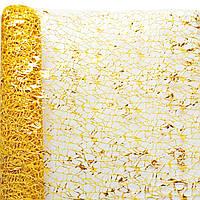 Сетка Poly net gold желтая с золотом 48 см х 5 ярдов