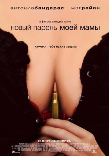 DVD-фильм Новый парень моей мамы (Антонио Бандерас) (США, Германия, 2007)