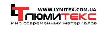 """Компания    """"ЛЮМИТЕКС"""""""