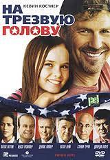 DVD-фильм На трезвую голову (Кевин Костнер) (США, 2008)