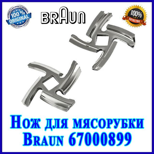 Нож для мясорубки Braun (Оригинал) 67000899 - Запчасти для бытовой техники — b-zip.com.ua в Харькове