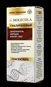Molecula - гіалуронова заповнювач зморшок навколо очей (Молекула), фото 2