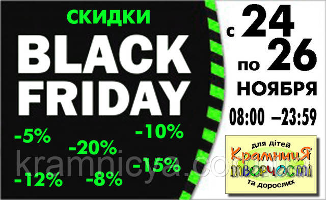 24 ноября – «Черная Пятница» – День мега-скидкок!