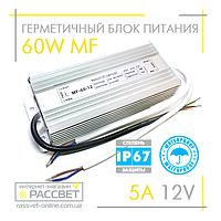 Блок питания герметичный 12V 60W MF-60-12 (для светодиодных лент, модулей, линеек)