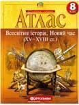 """Атлас Всесвітня історія  8 кл. (7493) """"Картографія"""""""