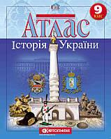 """Атлас Історія України  9 кл. (7578) """"Картографія"""""""
