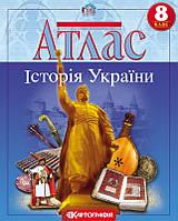 """Атлас Історія України  8 кл. (7516) """"Картографія"""""""