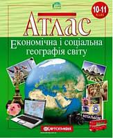 """Атлас Географія 10/11 кл. (7400) """"Картографія"""""""