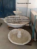 Мраморный фонтан ==  трехъярусный фонтан с дополнительной подсветкой. Украсит любой сад, территорию