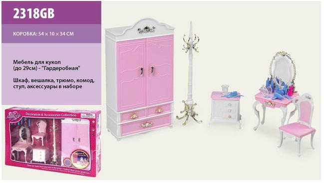 Мебель для кукол Gloria 2318GB