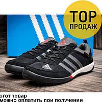 Мужские кроссовки Adidas Daroga, плотный текстиль / кроссовки мужские Адидас Дарога, черные, удобные