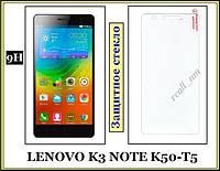 Защитное закаленное стекло для смартфона Lenovo K3 Note K50-T5, фото 1