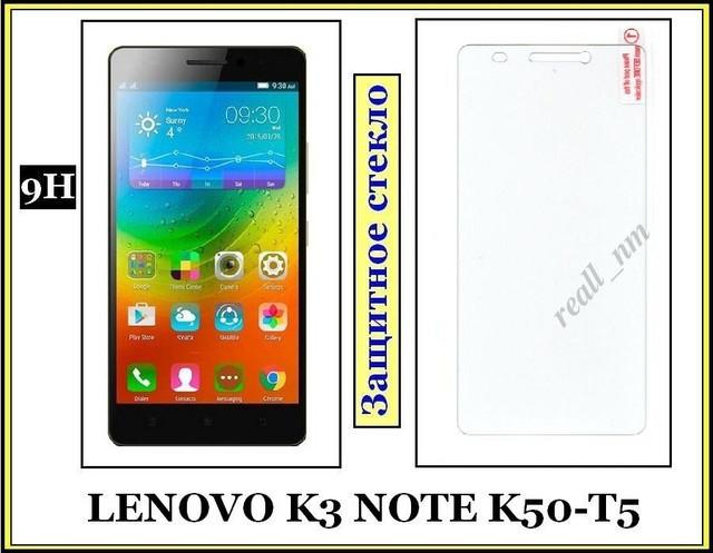 Защитное закаленное стекло для смартфона Lenovo K3 Note K50-T5
