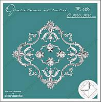 Розетка (декор) гипсовая - лепной орнамент под люстру