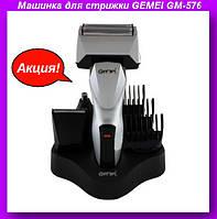 Машинка для стрижки GEMEI GM-576,Электробритва, машинка для стрижки, триммер GEMEI!Акция