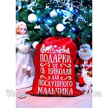Новогодний мешок для подарков для послушного мальчика