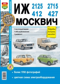ИЖ Москвич  412  427  2715  2125   Эксплуатация / обслуживание / ремонт