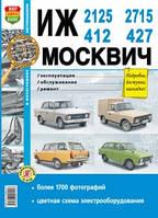 ИЖ Москвич  412  427  2715  2125   Эксплуатация / обслуживание / ремонт, фото 1