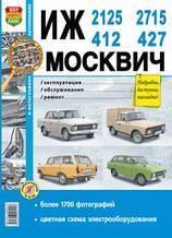 Москвич ІЖ 412 427 2715 2125 Експлуатація / обслуговування / ремонт