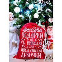 Новогодний мешок для подарков для послушной девочки