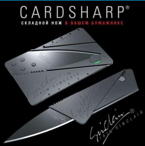 Нож кредитка, визитка, мультитул CardSharp / Sinclair